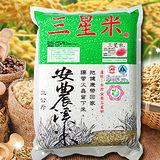 【善耕嚴選】宜蘭三星安農溪-有機白米CAS台灣有機農產品(2kg×3包)
