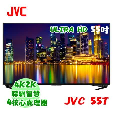 JVC 55吋 4K UHD 高畫質聯網智慧顯示器+視訊盒 JVC 55T