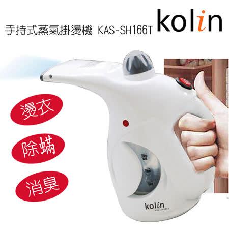 歌林Kolin-mine手持式蒸氣掛燙機KAS-SH166T