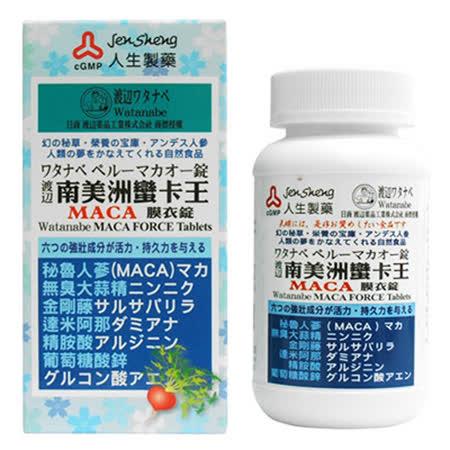 【人生製藥】人生渡邊南美洲蠻卡王(80粒) MACA