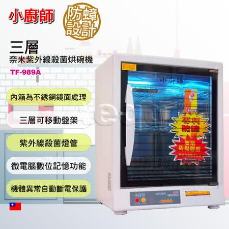 【好物分享】gohappy 購物網【小廚師】三層微電腦紫外線殺菌烘碗機 TF-989A心得廣三 百貨