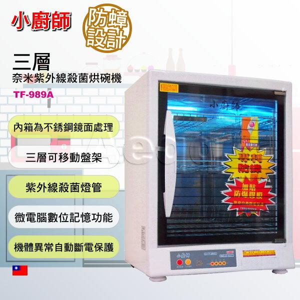【小廚師】三層微電腦紫外線殺菌烘碗機 TF-989A