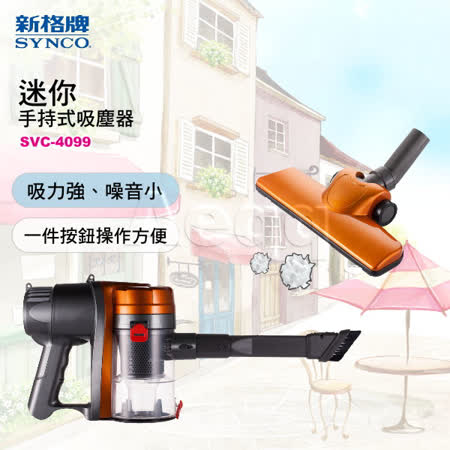 SYNCO 新格手持式吸塵器 (SVC-4099)