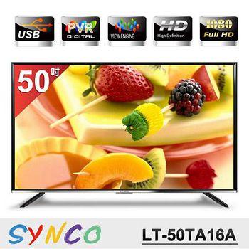 新格SYNCO 50型LED液晶顯示器+視訊盒 LT-50TA16A