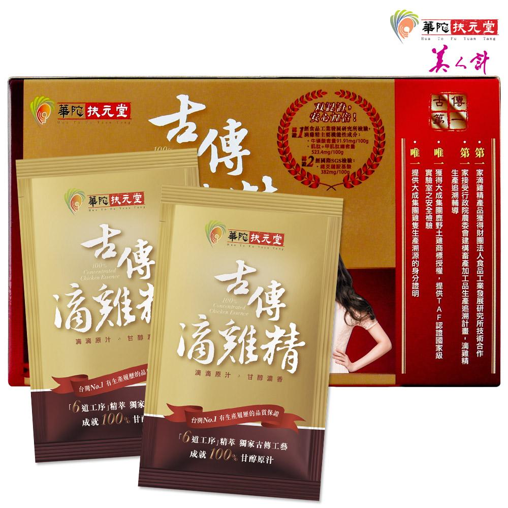 【華陀扶元堂】古傳鮮滴雞精-冷凍包裝(5包/盒)