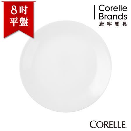 【美國康寧 CORELLE】純白8吋平盤-108NLP