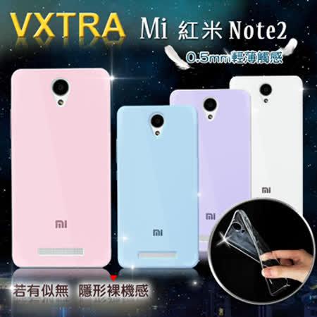 VXTRA 超完美 小米 Xiaomi 紅米 Note 2 清透0.5mm 隱形保護套