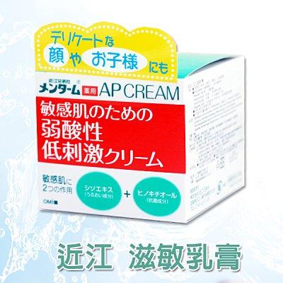 ~人生製藥~ 近江滋敏乳膏 90g~~敏感肌膚