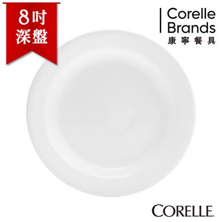 【美國康寧 CORELLE】純白有邊8吋深盤-415NLP
