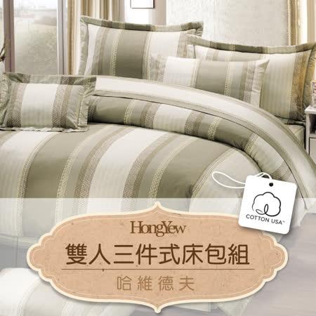 【鴻宇HongYew】哈維德夫 雙人三件式床包組