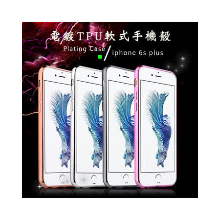 VXTRA iPhone 6 Plus/6S Plus i6s+ 5.5吋 超透光電鍍TPU軟式手機殼 保護殼