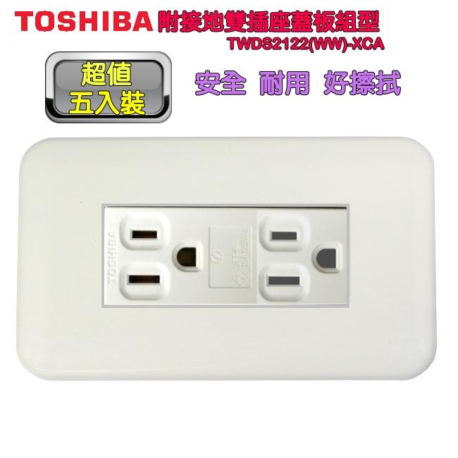 TOSHIBA 附接地雙插座蓋板組型TWDS2122(WW)~超值五入組~ (15A/125V/AC)