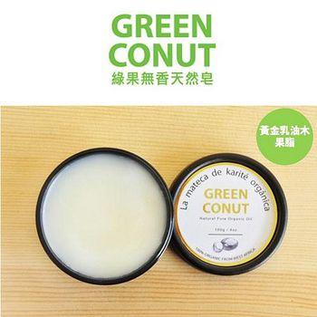 綠果無香天然手工皂 黃金乳油木果脂 (盒裝)