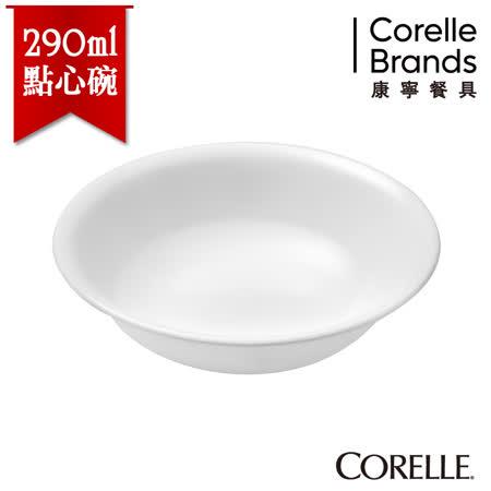 【美國康寧 CORELLE】純白290ml點心碗(甜品碗)-410NLP