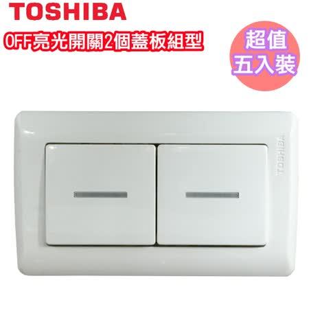 TOSHIBA OFF亮光開關2個蓋板組型TWDS2005(WW)-XCA~超值5入裝~( (單切*三路專用)