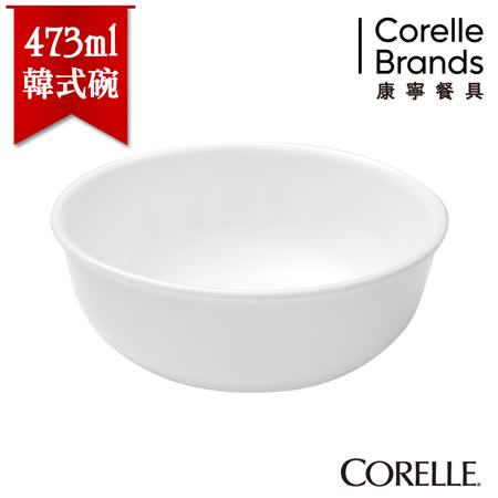 【美國康寧 CORELLE】純白473ml韓式碗-416NLP