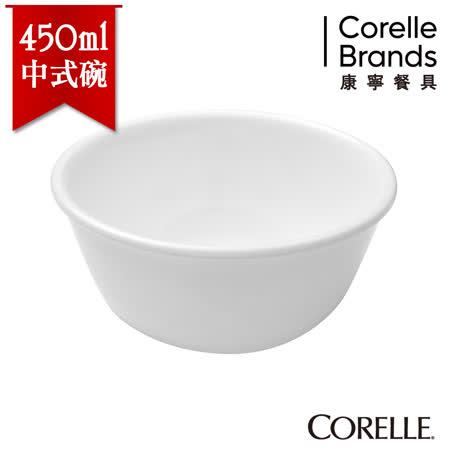 【美國康寧 CORELLE】純白450ml中式碗-426NLP