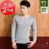【BeautyFocus】(2件組)男竹炭圓領保暖長袖衫-8708