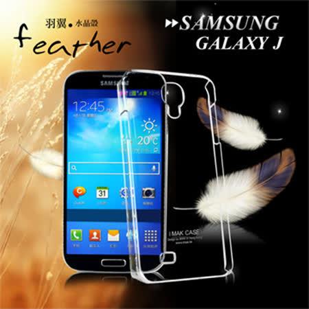 三星 Samsung galaxy J / N075T 超薄羽翼II水晶殼 手機殼(耐磨版)