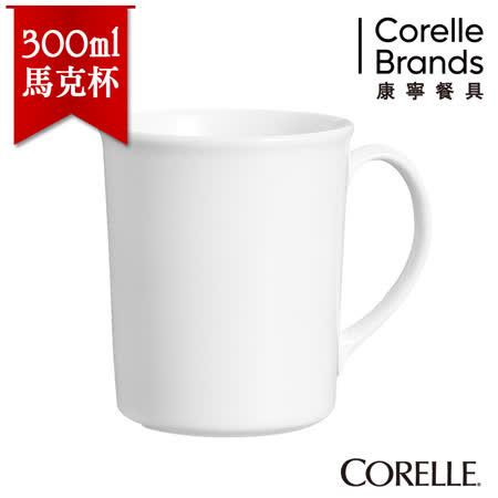 【美國康寧 CORELLE】純白陶瓷300ml馬克杯-509NLP