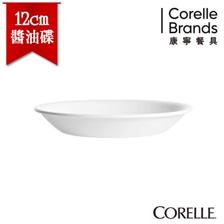 【美國康寧 CORELLE】純白12cm醬油碟-405NLP
