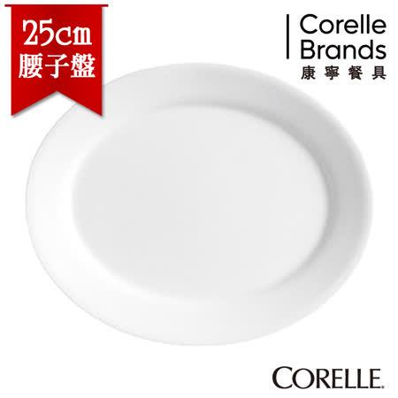 【美國康寧 CORELLE】純白25cm腰子盤-6950NLP