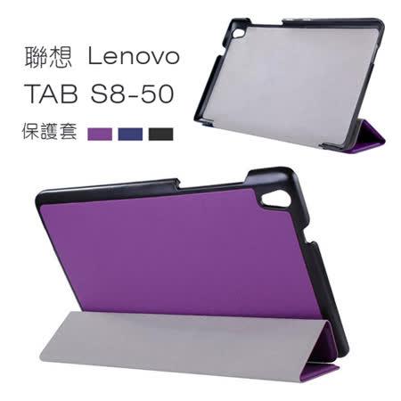 聯想Lenovo TAB S8-50 8吋三折卡斯特紋平板皮套 平板保護套 NA129