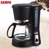 SAMPO聲寶 6人份美式咖啡機 HM-SB06A