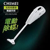 奇美CHIMEI 無線手持旋風吸塵器 VC-HA1LH0