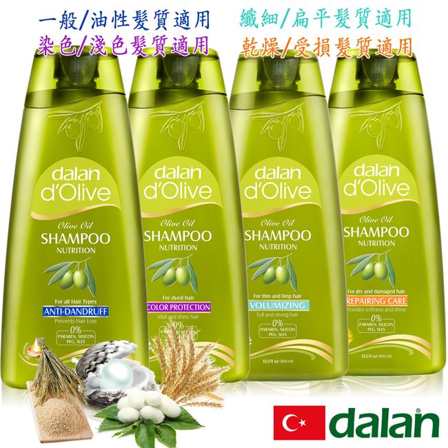 【土耳其dalan】極緻養髮洗髮經典4件組(修護.豐盈.護色.控油)