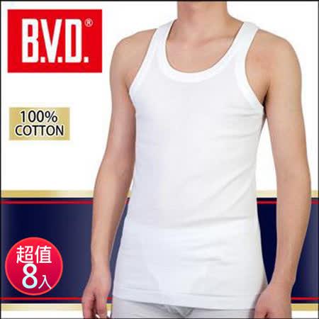 BVD 100%純棉背心  (8件組) 台灣製造