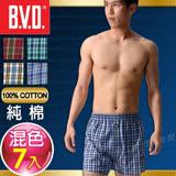 BVD 100%純棉居家平織褲(混色7入組)