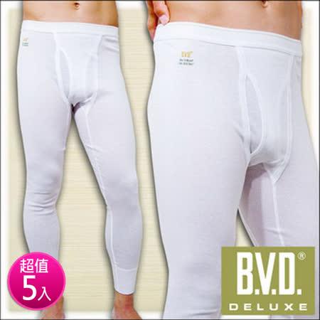BVD 100%純棉 長褲 衛生褲(5件組) 台灣製造