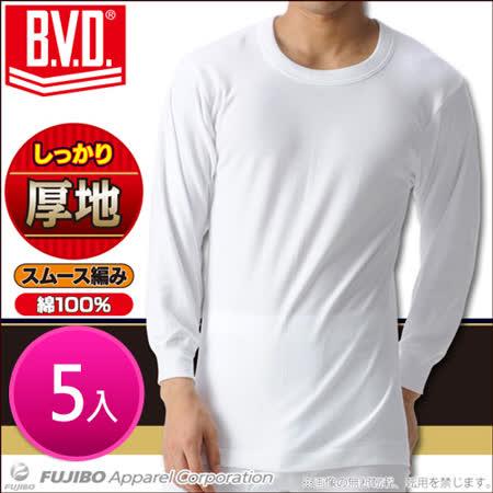 BVD 100%純棉 長袖圓領衛生衣(5件組) 台灣製造