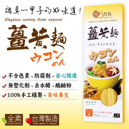 【慢悠仙】台灣製造 薑黃麵*3包 美味健康養生 SGS檢驗通過 (250g/包)
