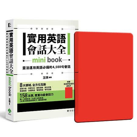 實用英語會話大全【mini book】:靈活運用英語必備的 4,500 句會話(附 透明書套+檢測學習遮色片)