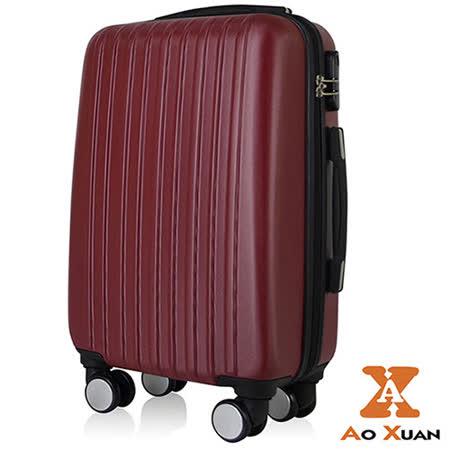 【AoXuan】魔幻彩箱系列20吋ABS輕量飛機輪行李箱/旅行箱/登機箱-咖啡色