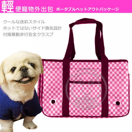 【部落客推薦】gohappy 購物網MATCH》輕便寵物外出包-粉紅方格L號好嗎美麗 華 百貨