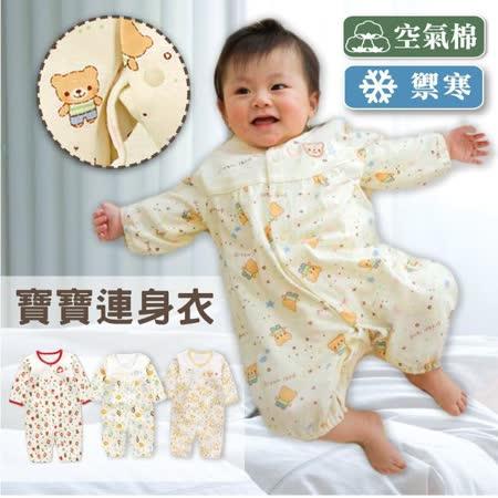 日本西松屋原裝空氣棉三層棉 寶寶保暖連身衣(厚款) 兔裝 新生兒服  (70、80)睡袋+連身衣兩用【GD0055】