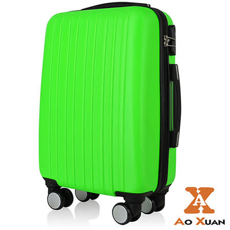 【AoXuan】魔幻彩箱系列20吋ABS輕量飛機輪行李箱/旅行箱/登機箱-綠色
