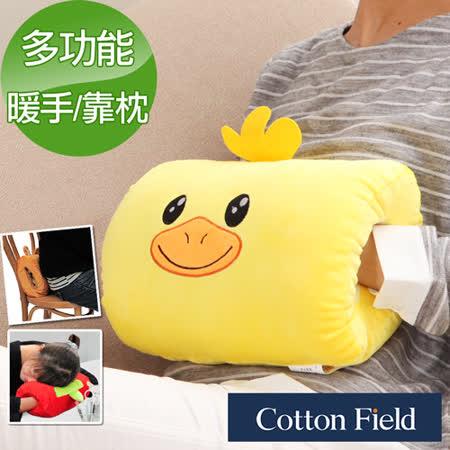 棉花田【小鴨】可愛造型多功能暖手抱枕