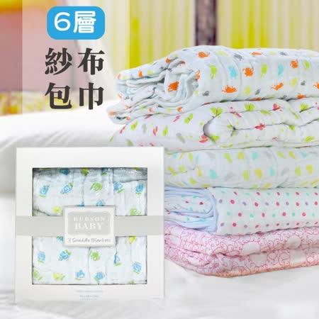 歐美外貿 高密度 六層紗布被毯 新生兒 寶寶 幼兒園棉被 大浴巾(120*120)【JA0038】