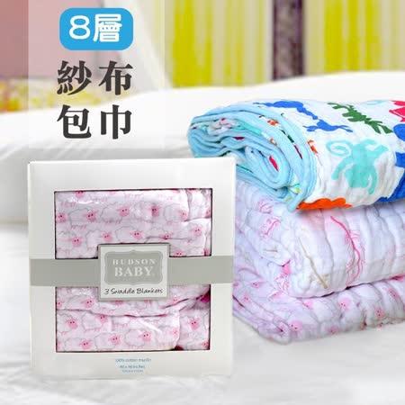歐美外貿 高密度 8層 紗布 被毯 新生兒 寶寶 幼兒園棉被 大浴巾(120*120)【JA0039】