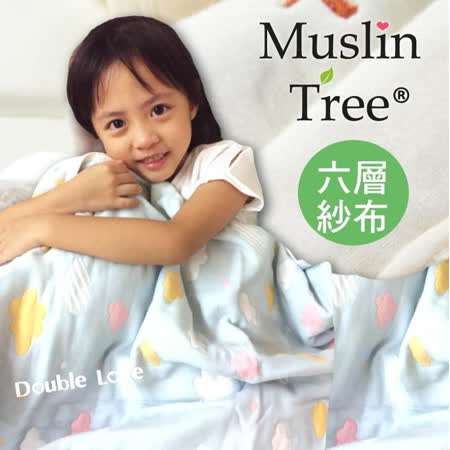 寶寶秋冬6層紗純棉被毯 睡毯 毛毯 被子 紗布包巾 新生兒 嬰兒床手推車必備 蘑菇 香菇【JA0040】