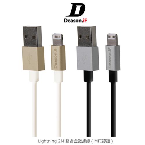 Deason.iF Lightning 2M 鋁合金數據線(MFI認證)