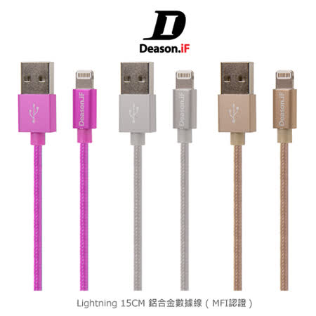 Deason.iF Lightning 15CM 鋁合金數據線(MFI認證)