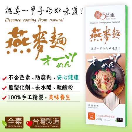 【慢悠仙】台灣製造 燕麥麵*3包 美味健康養生無基改 SGS檢驗通過 (250g/包)