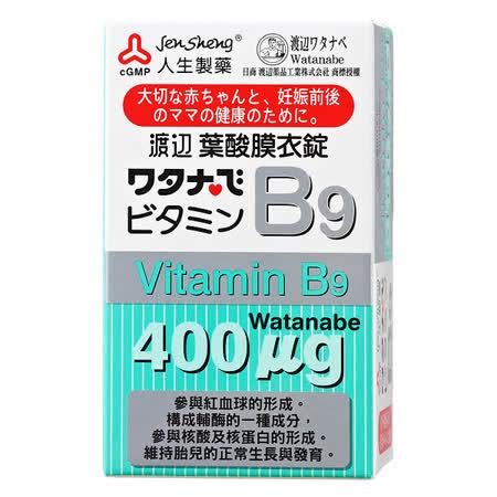 【人生製藥】人生渡邊B9葉酸膜衣錠(120粒/瓶)  照顧孕婦媽媽