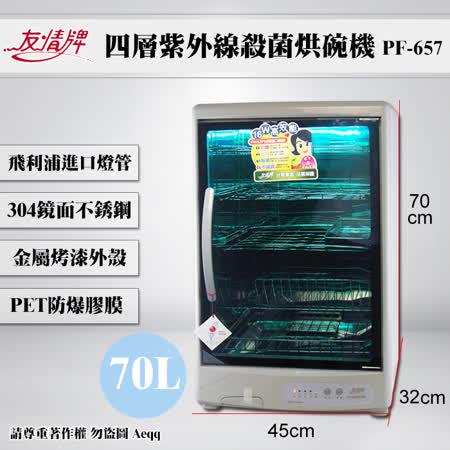 【友情牌】紫外線四層#304不鏽鋼烘碗機 PF-657