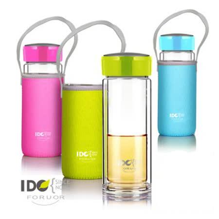 【法國FORUOR】IDO繽紛晶漾雙層玻璃隨手杯(附套) 300ML